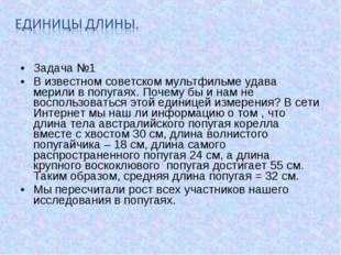 Задача №1 В известном советском мультфильме удава мерили в попугаях. Почему б