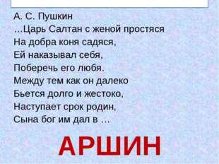 А. С. Пушкин …Царь Салтан с женой простяся На добра коня садяся, Ей наказывал