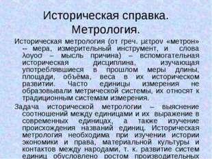 Историческая справка. Метрология. Историческая метрология (от греч. μετρον «м