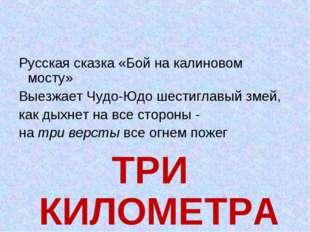 Русская сказка «Бой на калиновом мосту» Выезжает Чудо-Юдо шестиглавый змей, к