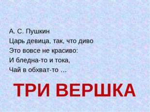 А. С. Пушкин Царь девица, так, что диво Это вовсе не красиво: И бледна-то и т