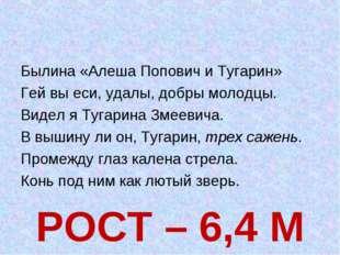 Былина «Алеша Попович и Тугарин» Гей вы еси, удалы, добры молодцы. Видел я Ту