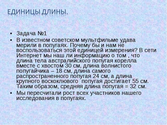Задача №1 В известном советском мультфильме удава мерили в попугаях. Почему б...