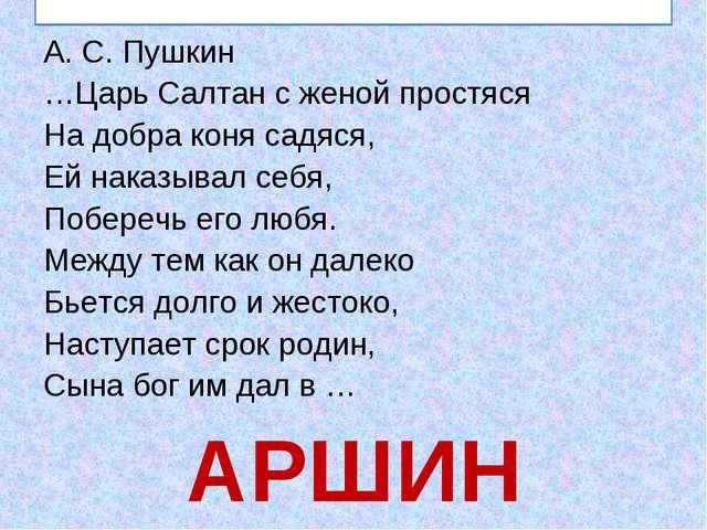 А. С. Пушкин …Царь Салтан с женой простяся На добра коня садяся, Ей наказывал...