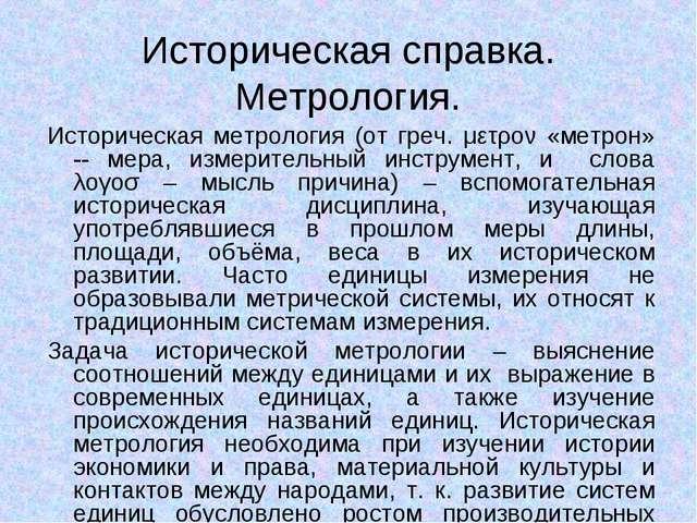 Историческая справка. Метрология. Историческая метрология (от греч. μετρον «м...