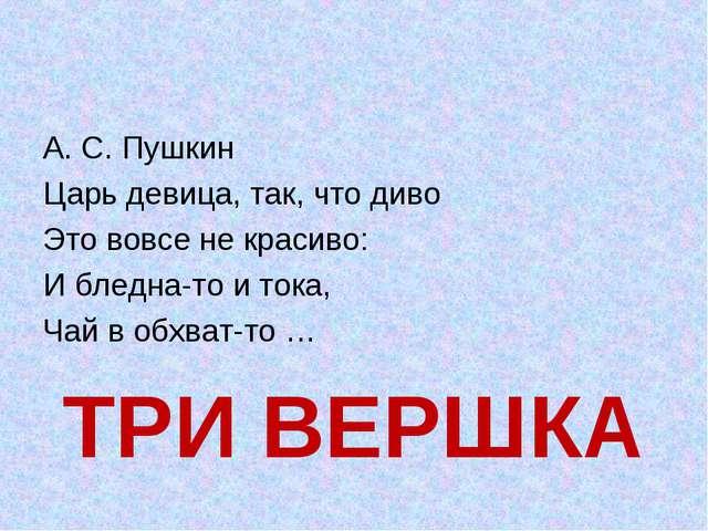 А. С. Пушкин Царь девица, так, что диво Это вовсе не красиво: И бледна-то и т...