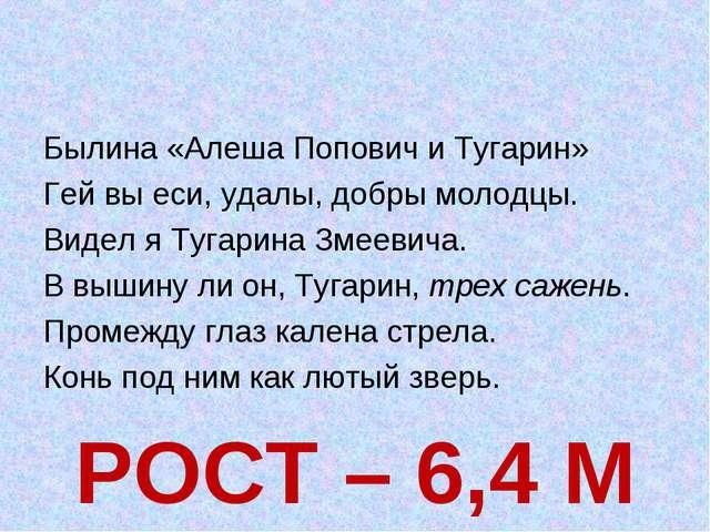 Былина «Алеша Попович и Тугарин» Гей вы еси, удалы, добры молодцы. Видел я Ту...