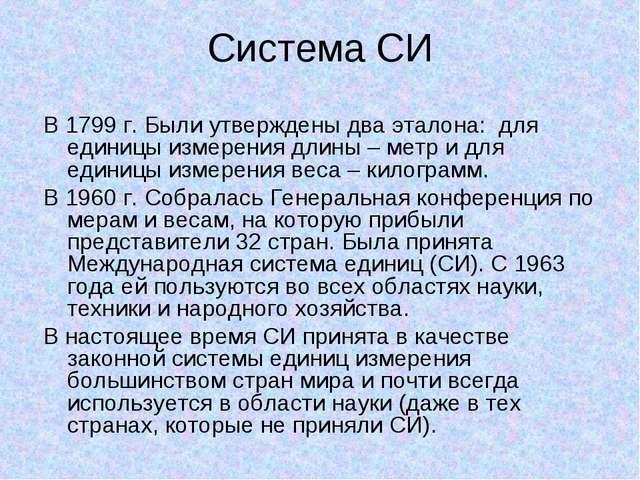 Система СИ В 1799 г. Были утверждены два эталона: для единицы измерения длины...