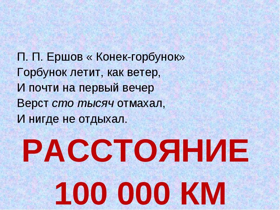 П. П. Ершов « Конек-горбунок» Горбунок летит, как ветер, И почти на первый ве...