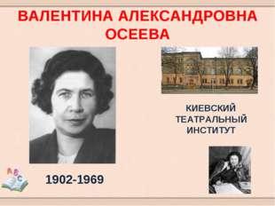ВАЛЕНТИНА АЛЕКСАНДРОВНА ОСЕЕВА 1902-1969 КИЕВСКИЙ ТЕАТРАЛЬНЫЙ ИНСТИТУТ