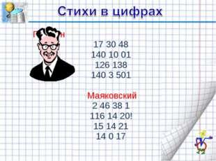Пушкин 17 30 48 140 10 01 126 138 140 3 501 Маяковский 2 46 38 1 116 14 20!