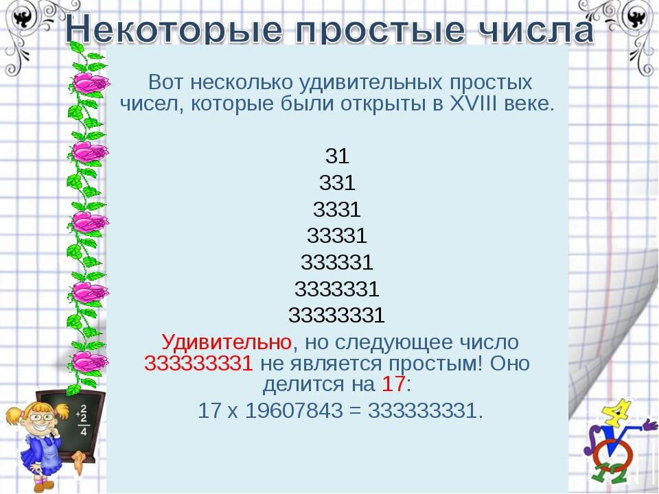 Вот несколько удивительных простых чисел, которые были открыты в XVIII в...