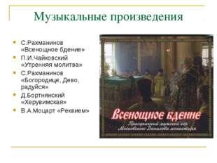 Музыкальные произведения С.Рахманинов «Всенощное бдение» П.И.Чайковский «Утре