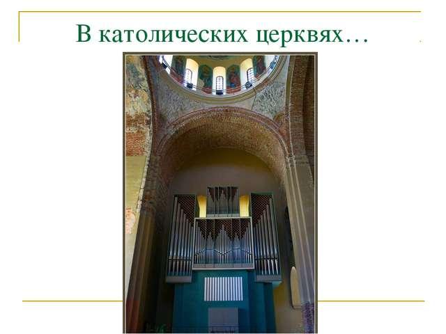 В католических церквях…