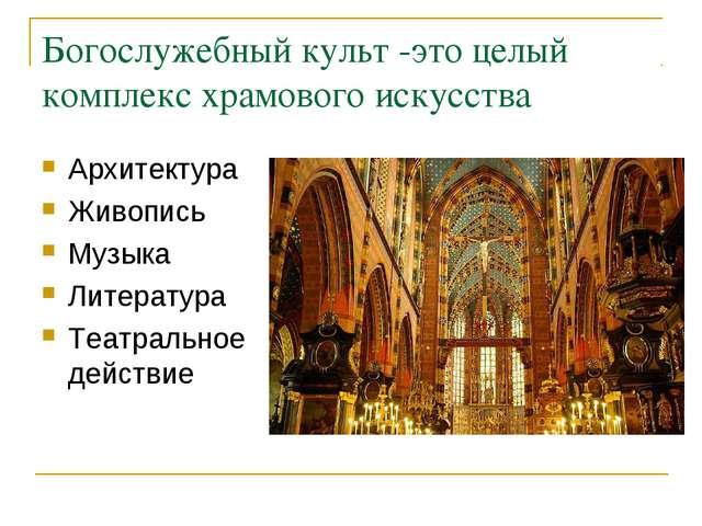 Богослужебный культ -это целый комплекс храмового искусства Архитектура Живоп...