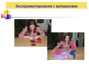 Экспериментирование с материалами