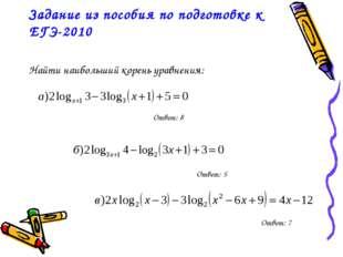 Задание из пособия по подготовке к ЕГЭ-2010 Найти наибольший корень уравнения