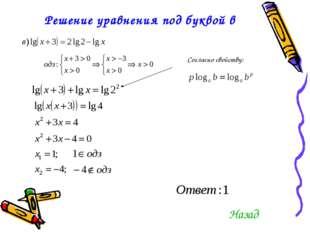 Решение уравнения под буквой в Согласно свойству: Назад