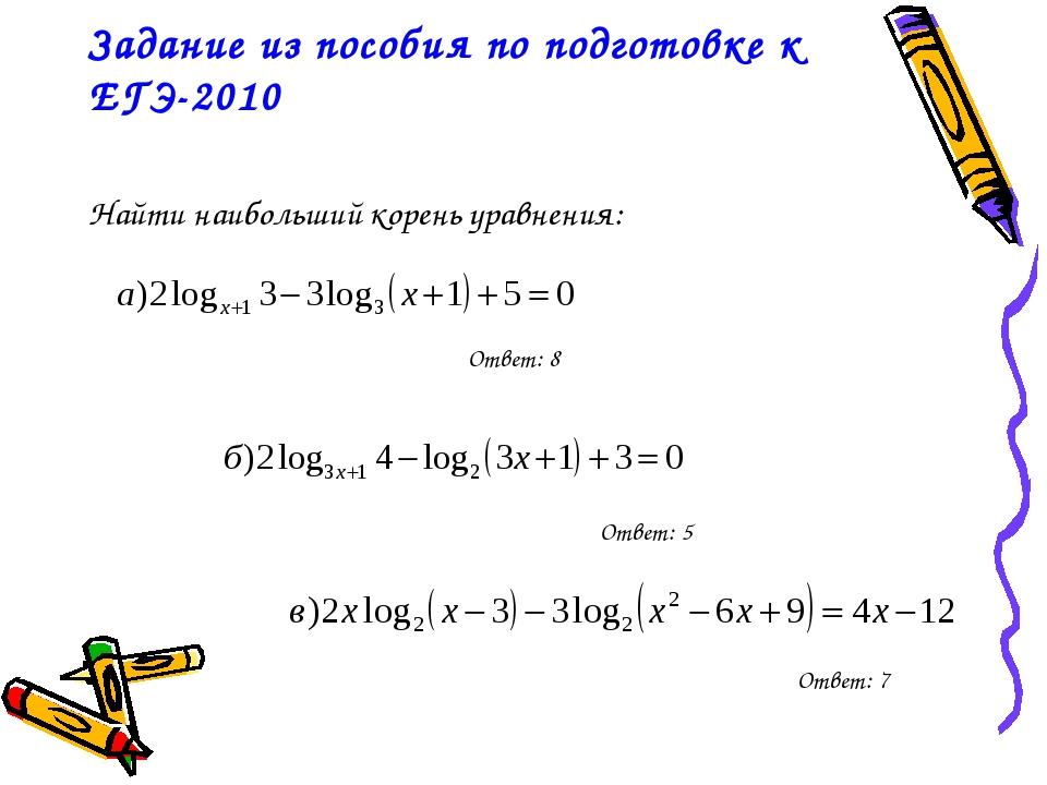 Задание из пособия по подготовке к ЕГЭ-2010 Найти наибольший корень уравнения...