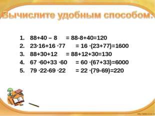 88+40 – 8 23·16+16 ·77 88+30+12 67 ·60+33 ·60 79 ·22-69 ·22 = 88-8+40=120