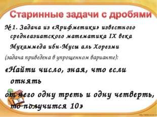 № 1. Задача из «Арифметики» известного среднеазиатского математика IX века