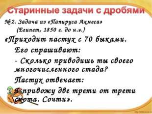 № 2. Задача из «Папируса Ахмеса»  (Египет, 1850 г. до н.э.) «Приходит п