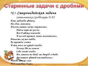 № 3. Староиндийская задача (математика Сриддихары XI в.) Есть кадамба цве