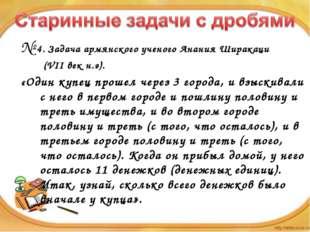 № 4. Задача армянского ученого Анания Ширакаци  (VII век н.э). «Один