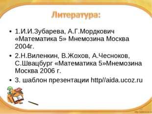 1.И.И.Зубарева, А.Г.Мордкович «Математика 5» Мнемозина Москва 2004г. 2.Н.Виле