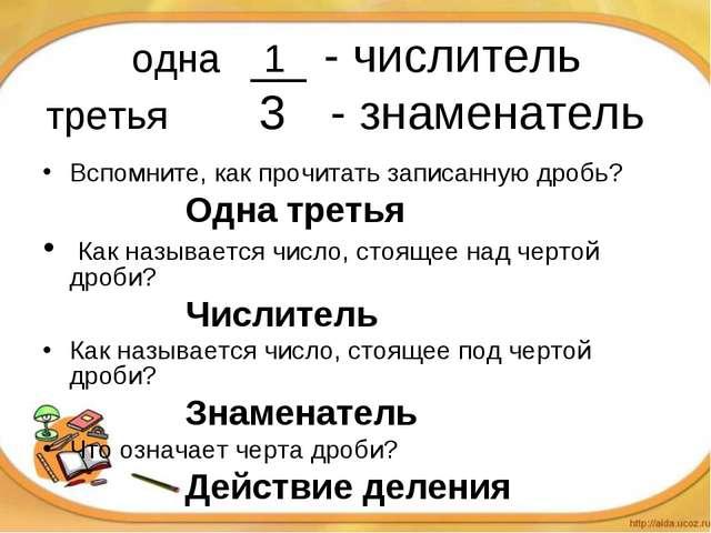 одна 1- числитель третья3- знаменатель Вспомните, как прочитать записан...