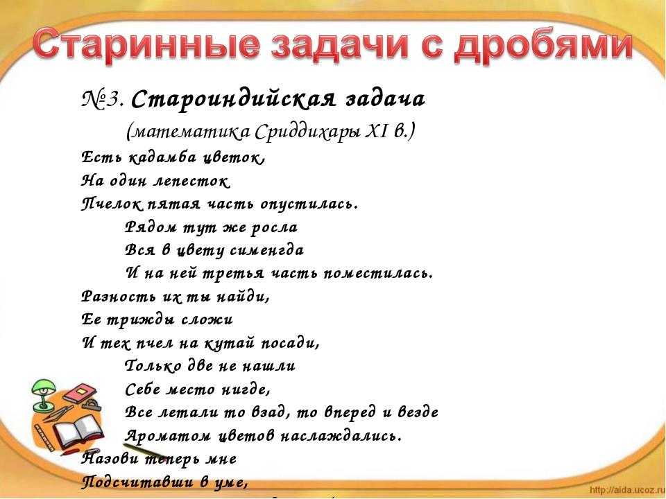 № 3. Староиндийская задача (математика Сриддихары XI в.) Есть кадамба цве...