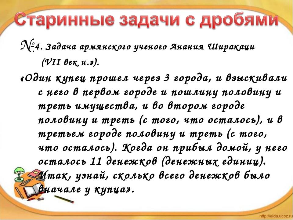 № 4. Задача армянского ученого Анания Ширакаци  (VII век н.э). «Один...