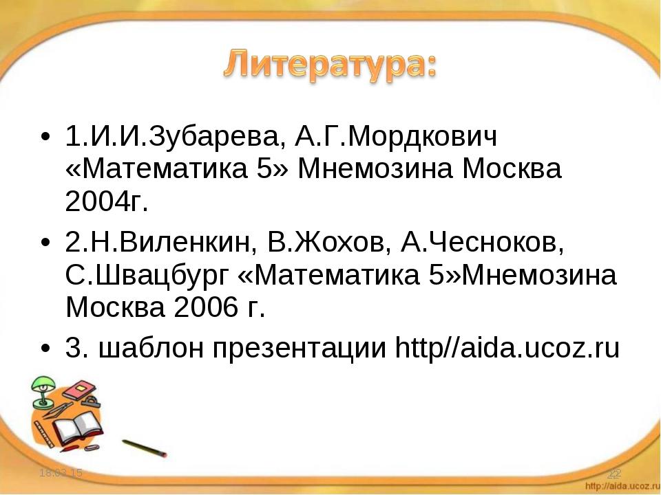 1.И.И.Зубарева, А.Г.Мордкович «Математика 5» Мнемозина Москва 2004г. 2.Н.Виле...