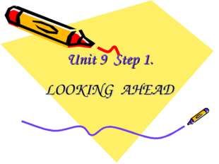 Unit 9 Step 1. LOOKING AHEAD