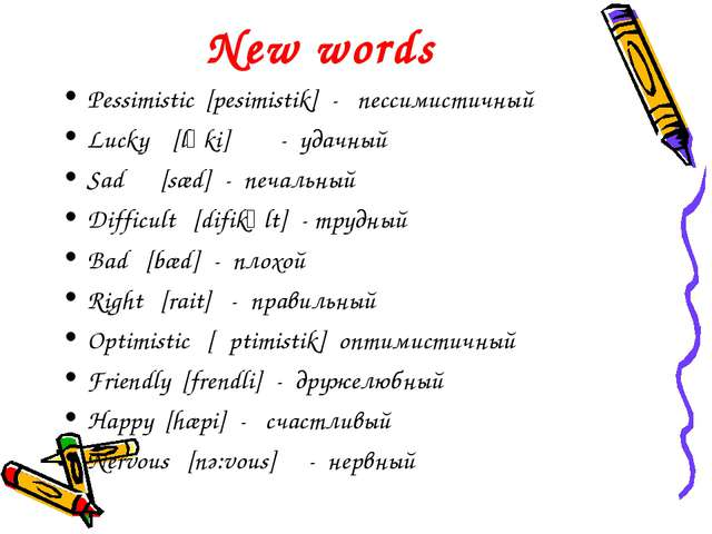 New words Pessimistic [pesimistik] - пессимистичный Lucky [l٨ki] - удачный Sa...