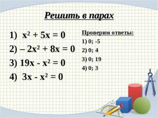 Решить в парах 1) х² + 5х = 0 2) – 2х² + 8х = 0 3) 19х - х² = 0 4) 3х - х² =