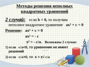 Методы решения неполных квадратных уравнений 2 случай: если b = 0, то получим