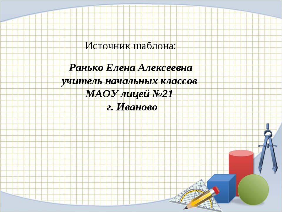 Источник шаблона: Ранько Елена Алексеевна учитель начальных классов МАОУ лиц...