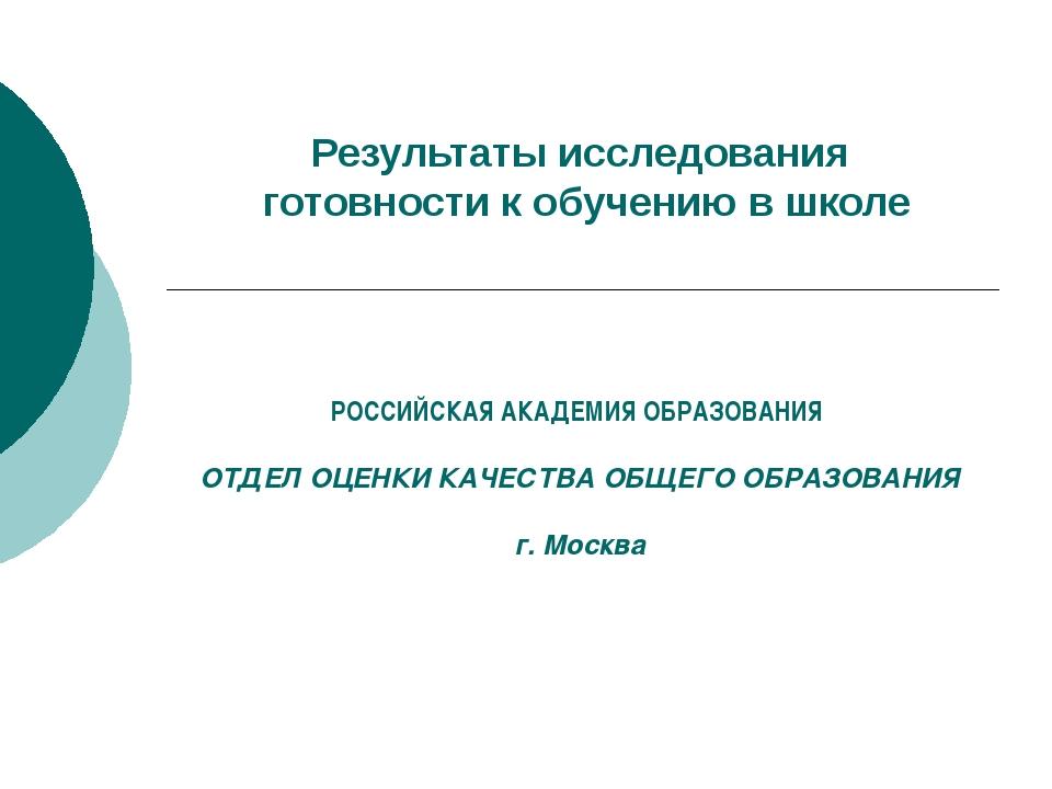 Результаты исследования готовности к обучению в школе РОССИЙСКАЯ АКАДЕМИЯ ОБР...
