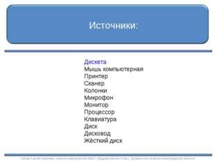 Галкин Сергей Иванович, учитель информатики МБОУ «Водоватовская СОШ», Арзамас