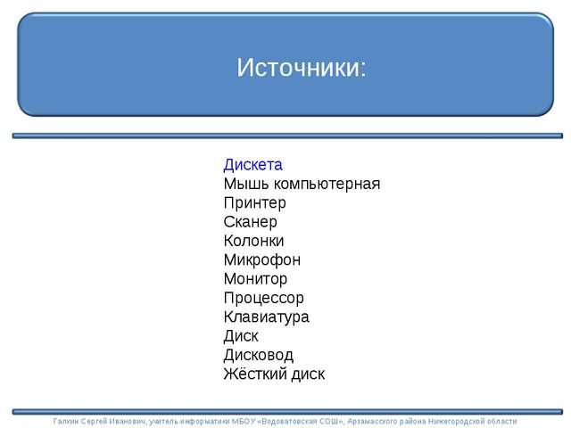 Галкин Сергей Иванович, учитель информатики МБОУ «Водоватовская СОШ», Арзамас...