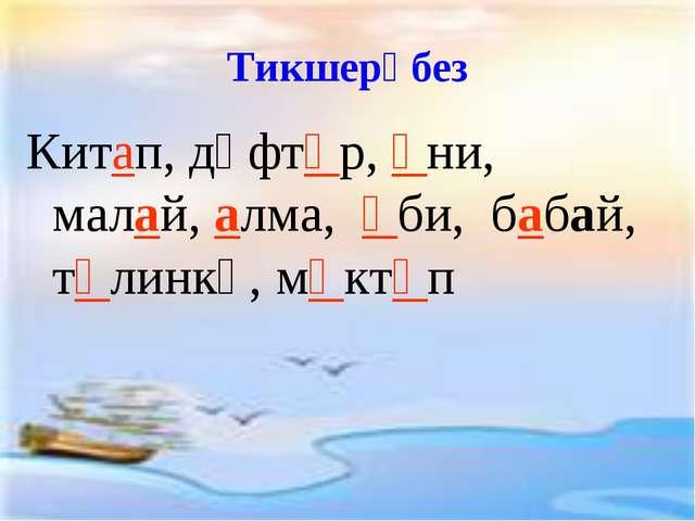 Тикшерәбез Китап, дәфтәр, әни, малай, алма, әби, бабай, тәлинкә, мәктәп