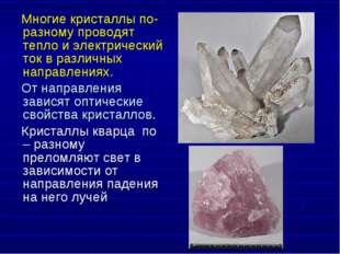 Многие кристаллы по- разному проводят тепло и электрический ток в различных