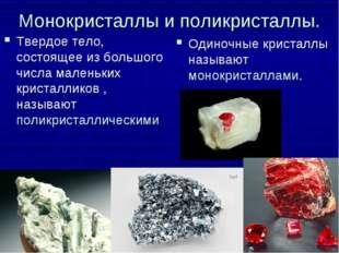 Монокристаллы и поликристаллы. Твердое тело, состоящее из большого числа мале