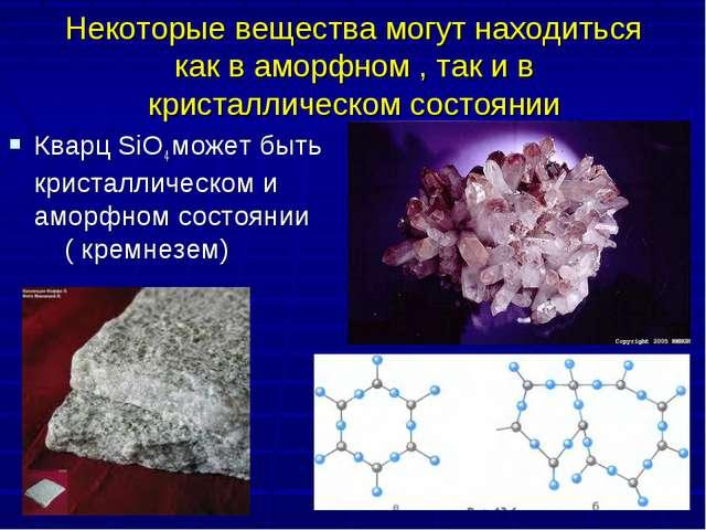 Некоторые вещества могут находиться как в аморфном , так и в кристаллическом...