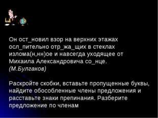 Он ост_новил взор на верхних этажах осл_пительно отр_жа_щих в стеклах излома(