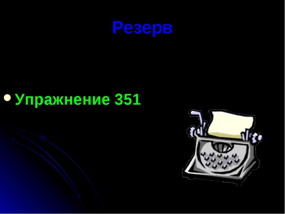 Резерв Упражнение 351