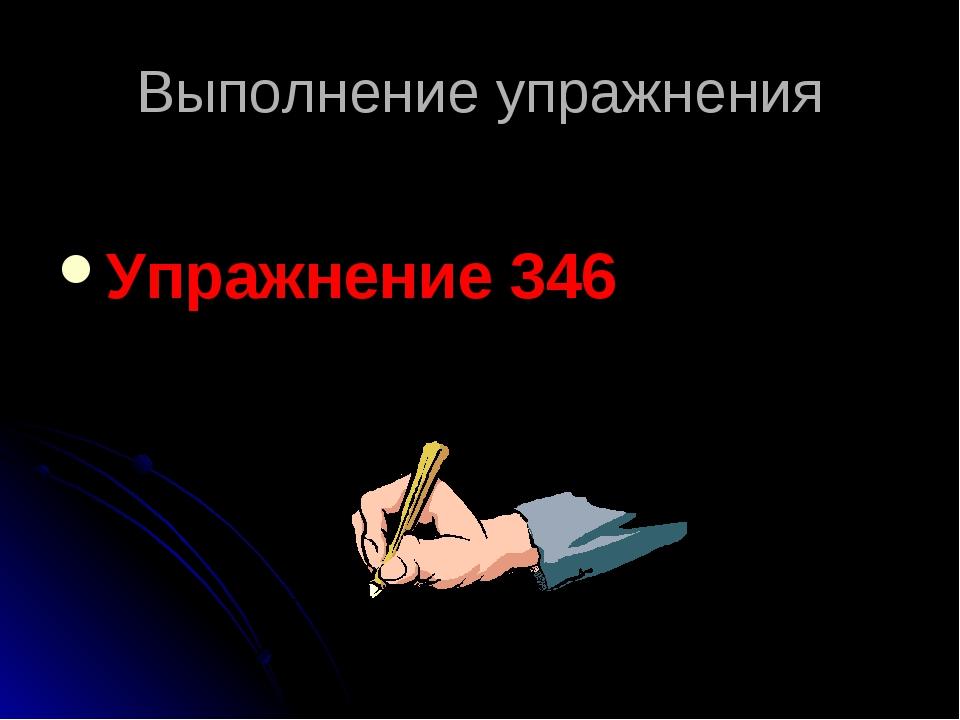 Выполнение упражнения Упражнение 346