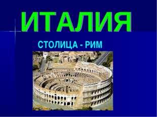 СТОЛИЦА - РИМ