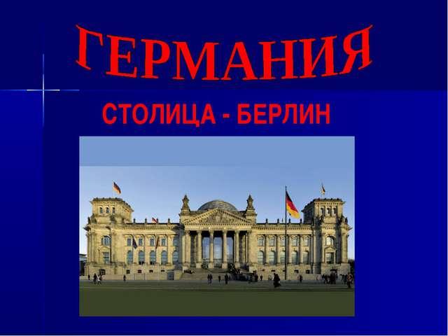 СТОЛИЦА - БЕРЛИН